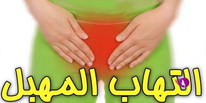 صورة التهابات المهبل عند البنات , اشياء معجيبه وراء التهابات المهبل عند البنات