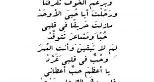 صورة اقوى قصائد حب , اقوى مجموع قصائد حب معبارة عن كل ما فى القلب