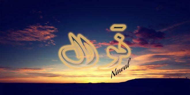 صورة اسم نوال في المنام , فتكرو قالو ايه المفسرين على سماع اسم نوال فى المنام