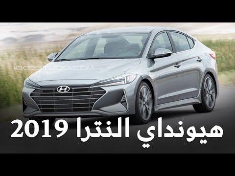 صورة النترا 2019 الشكل الجديد , مواصفات سيارة هيونداي النترا 2019