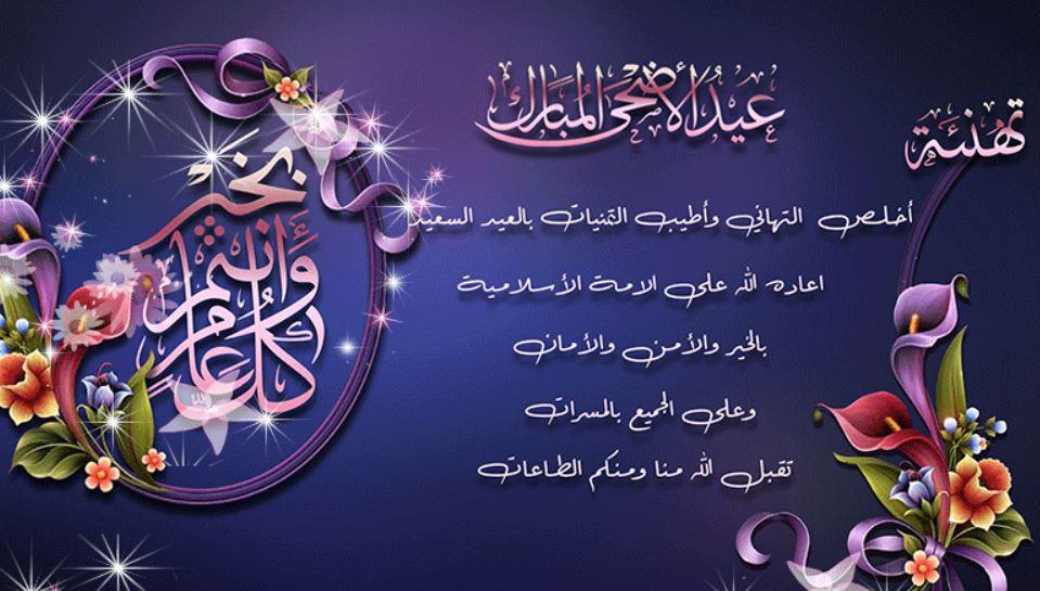 صورة خواطر بمناسبة عيد الاضحى المبارك , اعياد و مناسبات مختلفة
