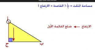 صورة قانون مساحة المثلث , حساب المثلثات وقوانينها