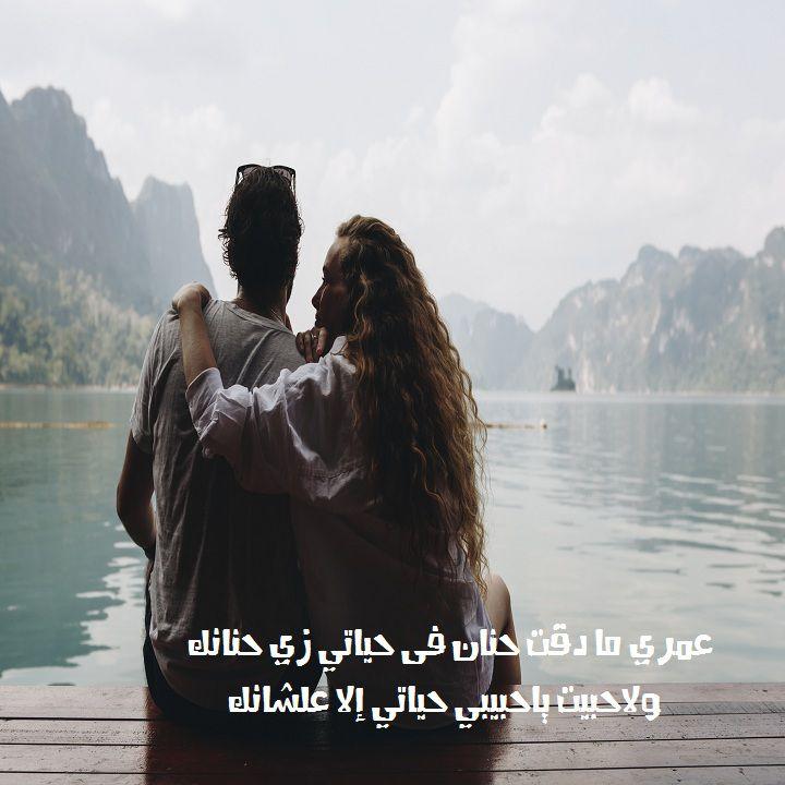 صورة كلام حب رومانسى فيس بوك , كلمات حب تحبها البنات