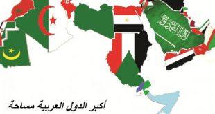 صورة اكبر دوله عربيه , اكبر الدول العربية من حيث المساحة