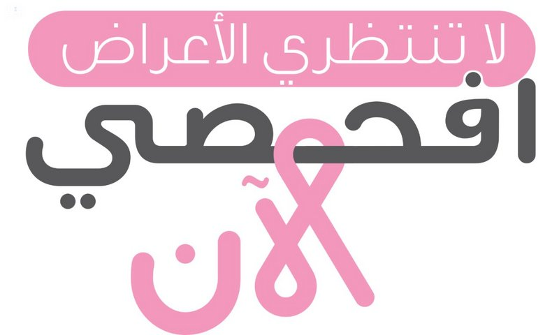 صورة اعراض سرطان الثدي عند النساء , احمي نفسك من سرطان الثدي