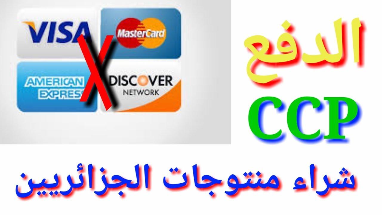 صورة الشراء من الانترنت في الجزائر , الشراء عبر الانترنت