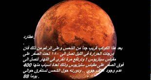 صورة كلمات عن الفضاء , الفضاء وتكوينه الالهى