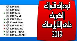 صورة تردد قناة الكويت الاولى , القنوات الكويتيه الاولى وتردداتها