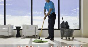 صورة شركة تنظيف منازل بالقصيم , نظفى بيتك بافضل شركات التنظيف