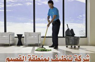 صور شركة تنظيف منازل بالقصيم , نظفى بيتك بافضل شركات التنظيف
