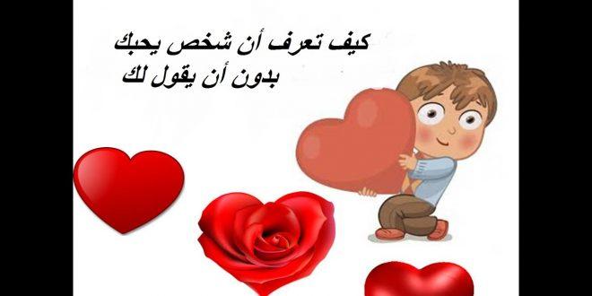 صورة كيف تتاكد ان حبيبك يحبك , المحبة وكيف تكتشفها فى حبيبك