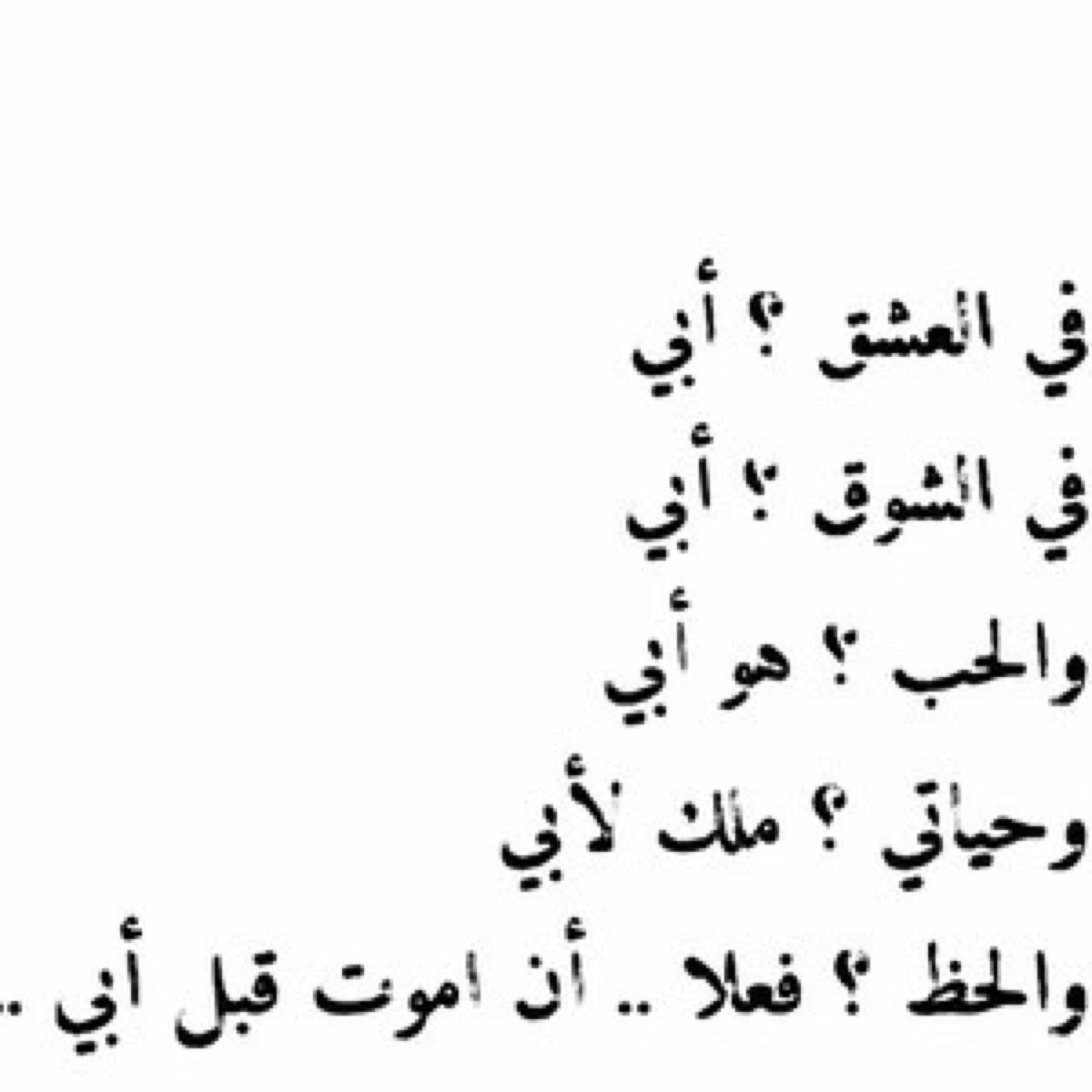 صورة قصيدة عن الاب , مدح الاب بارقى قصيدة