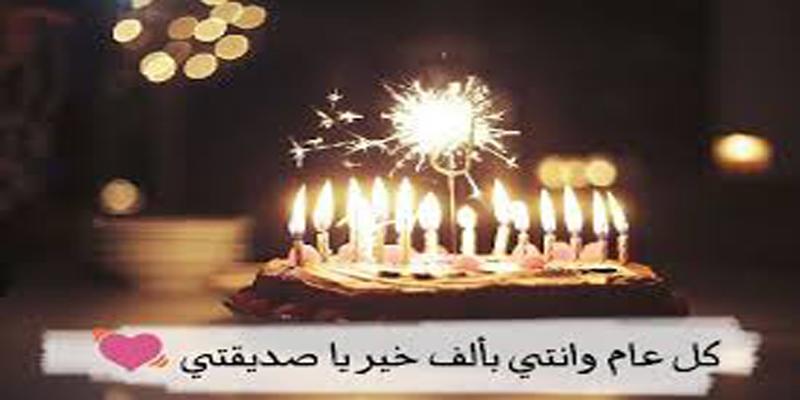 صورة تهاني عيد ميلاد صديق , احتفالات اعياد ميلاد