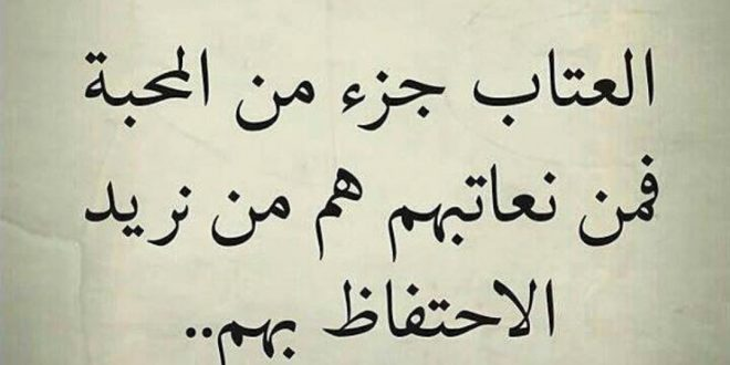 صورة بوستات عتاب للحبيب , كلمه لحبيبى وعتاب الحبايب