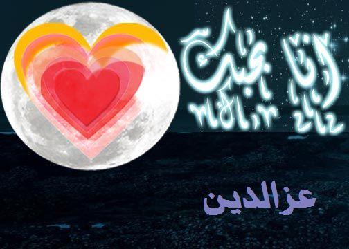 صورة خلفيات اسم عزالدين , خلفيات اسماء اولاد