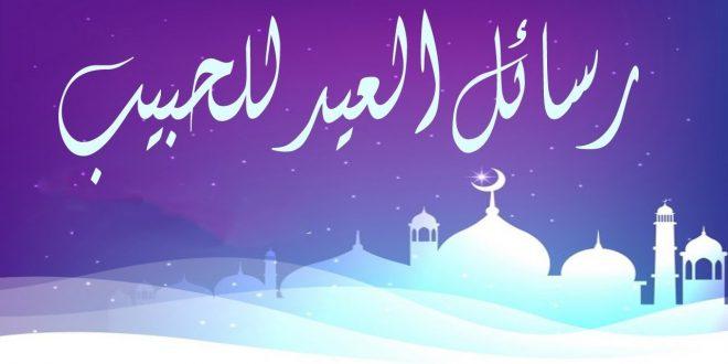 صورة عبارات عن العيد للحبيب , احلى فرحه للعيد بكلمه لحبيبك