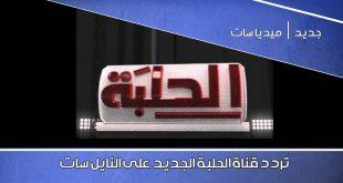 صورة تردد قناة الحلبة , قناة الحلبه فى ثوبها الجديد