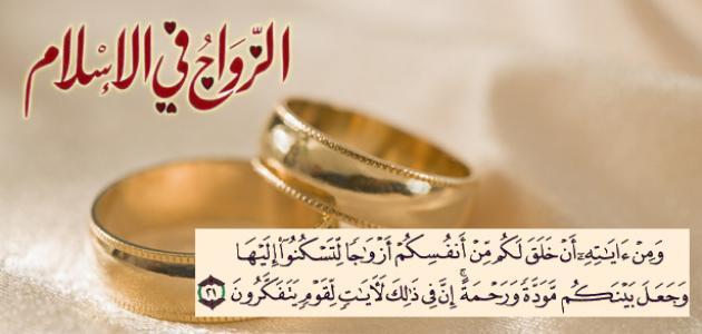 صورة دروس عن الزواج , كلام للمقبلين على الزواج
