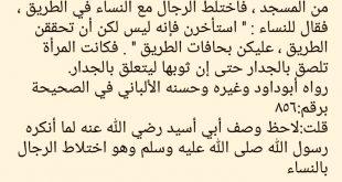 صورة الاختلاط بين الرجال والنساء , حكم الاختلاط في الاسلام
