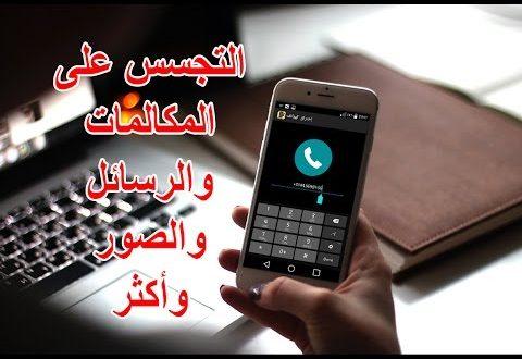 صورة طريقة التجسس على الهاتف , تتبع هواتف اطفالك
