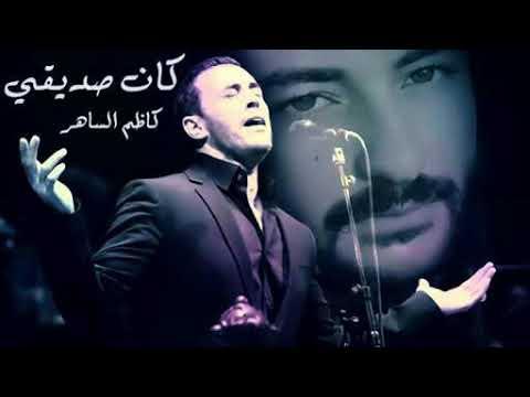 صورة كلمات كان صديقي , اغنية كاظم الساهر 2049 1