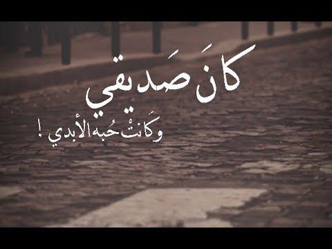 صورة كلمات كان صديقي , اغنية كاظم الساهر 2049