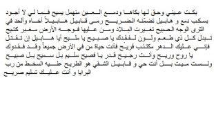 صورة من اول من نطق بالشعر , تعرف على اول شاعر