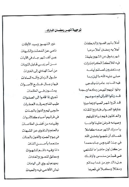 قصيدة عن شهر رمضان افضل اشهر السنه حنين الذكريات