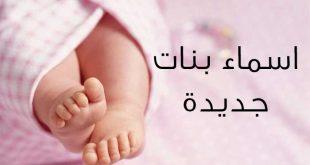 صورة اسماء مواليد بنات , اسامي بنات جديده