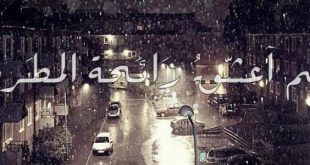صورة اجمل كلام عن المطر , المطر خير كبير