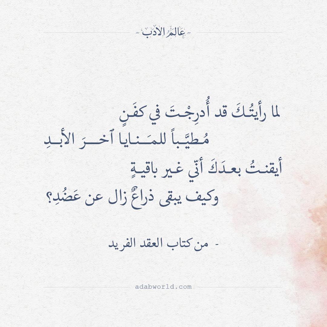 صورة قصائد رثاء حزينه , مفهوم الرثاء و اجمد ابيات شعر