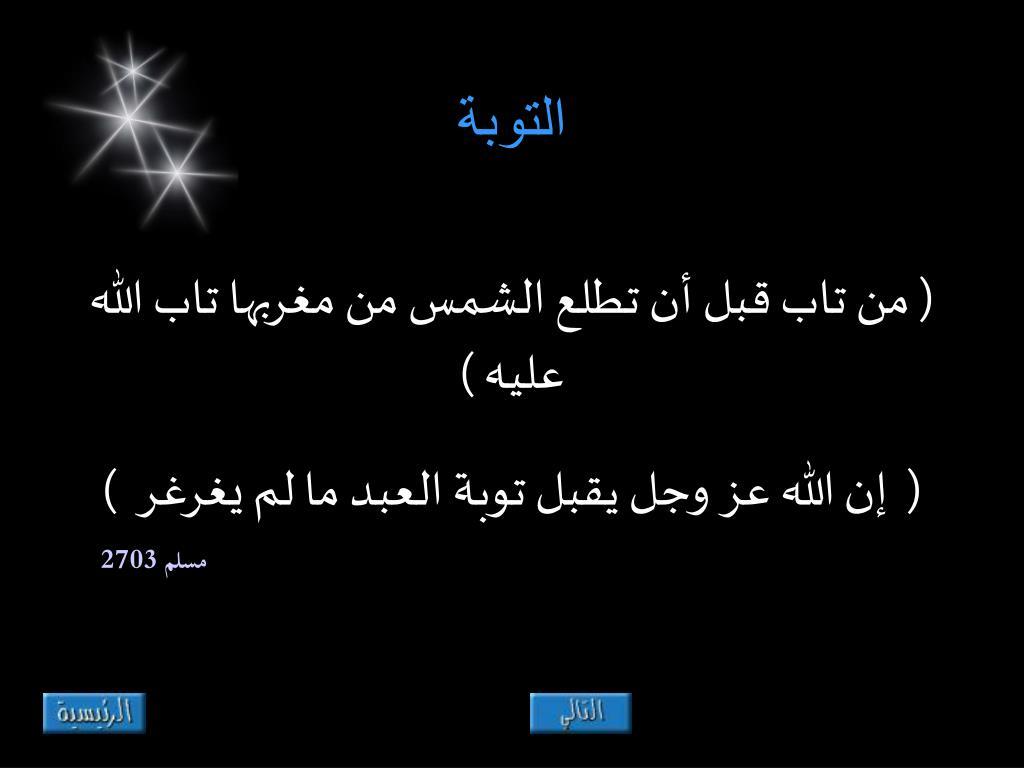 صورة اجمل ما وقيل في التوبة , ما اجمل العودة الى الله عز وجل