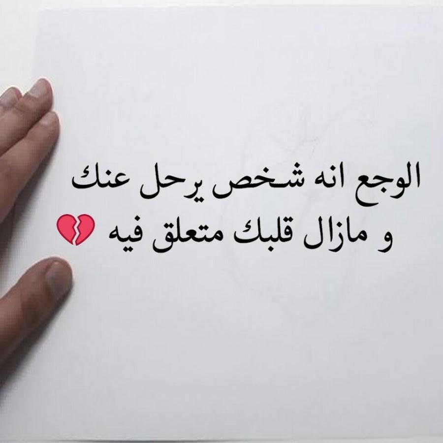 صورة كلام عتاب في الحب , عتاب الحب اقوه انواع العذاب 2566