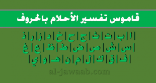 صورة تفسير الاحلام بالحروف الابجدية , بعض الحروف المفسره للاحلام