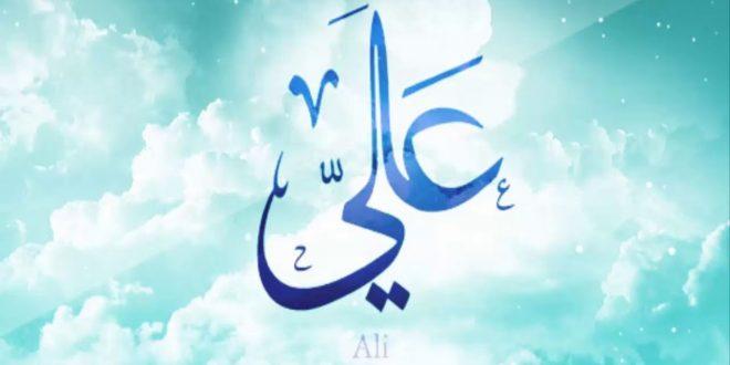 صورة ما معنى اسم علي , اسم قريب الى الله و يدل على العظمه