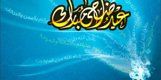 صورة تهنئة بعيد الاضحى 2019 , اجمل كلمات لتهنئ العيد