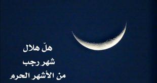 صورة لماذا رجب من الاشهر الحرم , شهر رجب من الاشهر الثلاثه المقربه الى الله