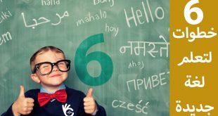 صورة كيف اتعلم لغة جديدة , لكى تتعلم لغه جديده عليك اتباع عدة خطوات