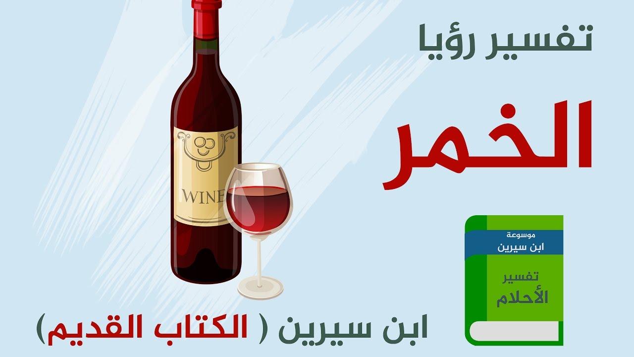 صورة تفسير الحلم بشرب الخمر , تعتبر الخمر فى المنام و فى الحقيقه من المحرمات