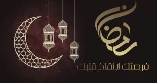 البنات في رمضان , تاثير شهر رمضان على الناس