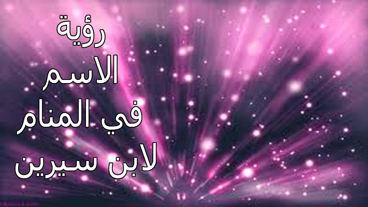 صورة تفسير اسم نادية في المنام , اسم محمل بالخيرات للعزباء و المتزوجه
