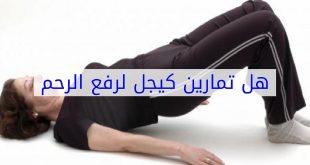 صورة علاج هبوط الرحم بالمساج , التمارين كيجل فايدة رهيبه فى العلاج