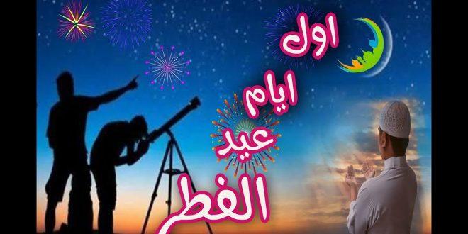 صورة ما هو عيد الفطر , للعيد فرحه لا توصف