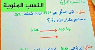 صورة طريقة حساب النسبة , النسبة المئوية و اهميتها