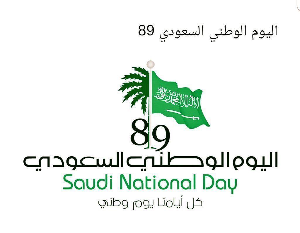 صورة ماهو اليوم الوطني , معقول كل هذا يجدث فى السعوديه