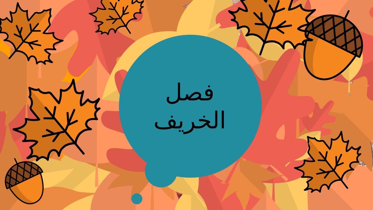 صورة معلومات عن فصل الخريف , معلومات مهمه عن فصل الخريف