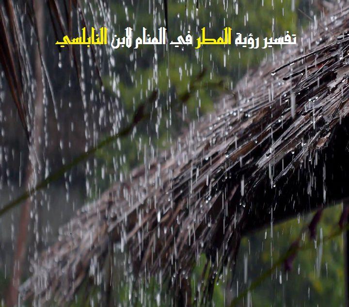 صورة تفسير الاحلام المطر , معقول كل هذا فى تفسير هذه الرؤيه