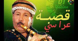 صورة اغاني جزائرية 2019 عراسي , اغاني افراح 2019
