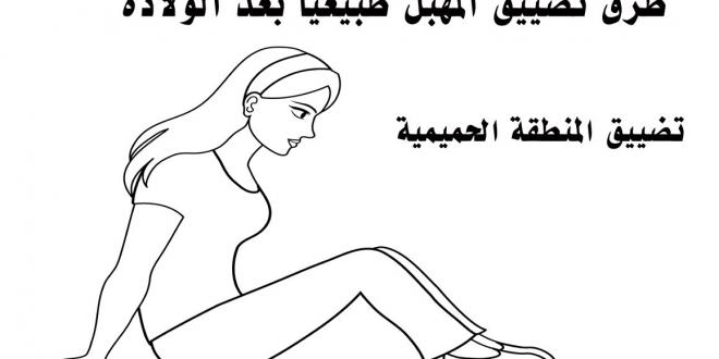 صورة وصفات طبيعية لتضييق المهبل بعد الولادة , وصفات من المنزل لعلاج توسيعات المهبل بعد الولادة