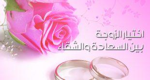 صورة كيفية اختيار الزوجة , اختار الزوجة الصالحه